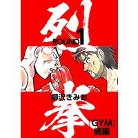 烈拳(『GYM』続編)