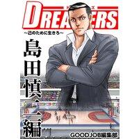DREAMERS〜己のために生きろ〜 7