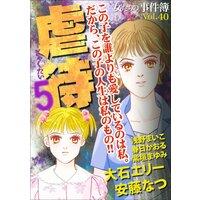 女たちの事件簿Vol.40〜虐待5〜 1