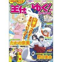 主任がゆく!スペシャル Vol.158