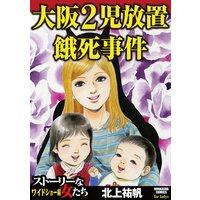 【タテコミ】大阪2児放置餓死事件