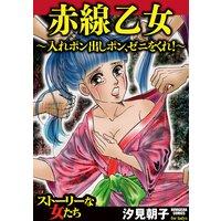 【タテコミ】赤線乙女〜入れポン出しポン、ゼニをくれ!〜