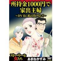 【タテコミ】所持金1000円で家出主婦〜DV夫に私は負けない!〜