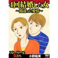 【タテコミ】4回結婚した女〜間違った愛情〜