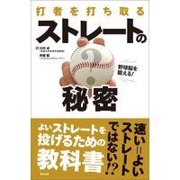 野球脳を鍛える! 打者を打ち取る ストレートの秘密