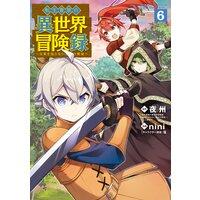 転生貴族の異世界冒険録 6巻 【Renta!限定特典付き】