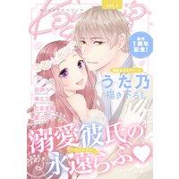 Kanonmia special Vol.1《カノンミア》