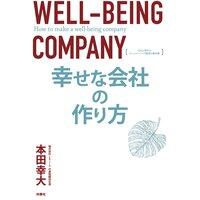幸せな会社の作り方 SDGs時代のウェルビーイング経営の教科書