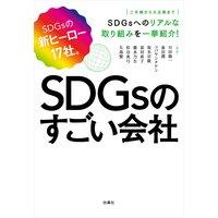 SDGsのすごい会社