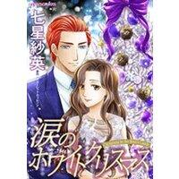 【タテコミ】涙のホワイトクリスマス