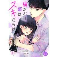 【バラ売り】noicomi猫かぶり姫はスキだらけ