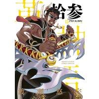 アラタカンガタリ〜革神語〜 リマスター版 13