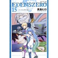 EDENS ZERO 15巻
