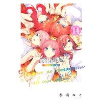 五等分の花嫁 フルカラー版 14巻