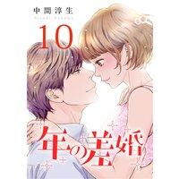 年の差婚(10)