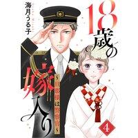 18歳の嫁入り〜旦那様は警察官〜(4)