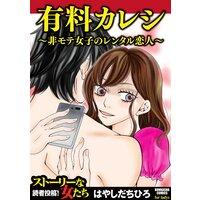 【タテコミ】有料カレシ〜非モテ女子のレンタル恋人〜