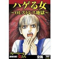 【タテコミ】ハゲる女〜OLストレス地獄〜