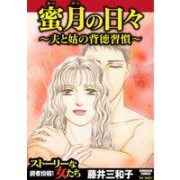 【タテコミ】蜜月の日々〜夫と姑の背徳習慣〜