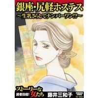 【タテコミ】銀座・尻軽ホステス〜生乳さらしてナンバーワン!?〜