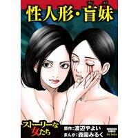 【タテコミ】性人形・盲妹(マンメイ)