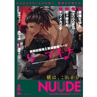 NUUDE vol.6