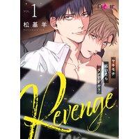 Revenge 〜ヤキモチ妬いたらダメですか?〜