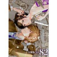 プロミス・シンデレラ【単話】 82