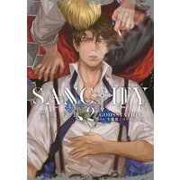 SANCTIFY霊魂侵蝕2【Renta!限定特典付き】【コミックス特別版】