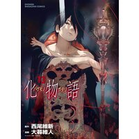 化物語 13巻
