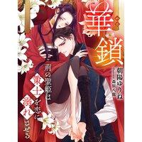 華鎖(第二部)〜荊の聖姫は策士を恋に溺れさせる