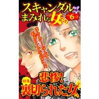 スキャンダルまみれな女たち【合冊版】Vol.6−3