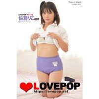 LOVEPOP デラックス 佐藤りこ 002