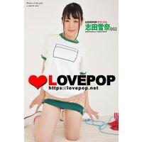 LOVEPOP デラックス 志田雪奈 002