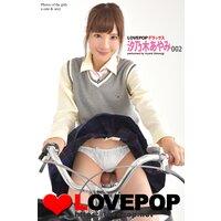 LOVEPOP デラックス 汐乃木あやみ 002