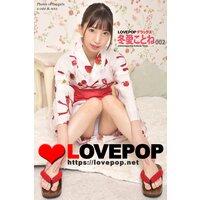 LOVEPOP デラックス 冬愛ことね 002