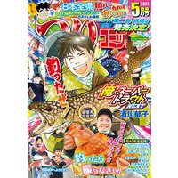 つりコミック2021年5月号