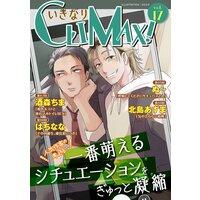 いきなりCLIMAX!Vol.17