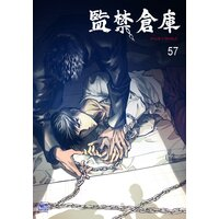 監禁倉庫57