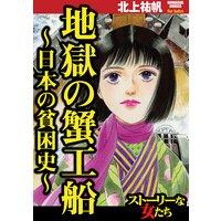 【タテコミ】地獄の蟹工船〜日本の貧困史〜
