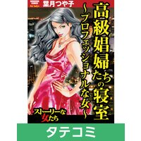 【タテコミ】高級娼婦たちの寝室〜プロフェッショナルな女〜