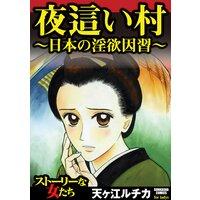 【タテコミ】夜這い村〜日本の淫欲因習〜