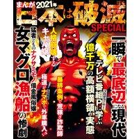 まんが2021年日本は破滅SPECIAL