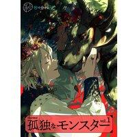 【秒で分かるBL】孤独なモンスター vol.1