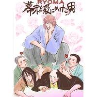 【タテコミ】〜RYOMA〜幕末を股にかけた男