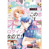 Sho‐Comi 2021年12号(2021年5月20日発売)