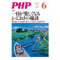 月刊誌PHP 2021年6月号