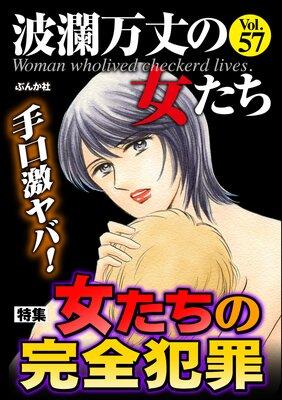 波瀾万丈の女たち Vol.57 手口激ヤバ! 女たちの完全犯罪