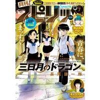 月刊!スピリッツ 2021年7月号(2021年5月27日発売号)
