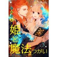 姫と魔法つかい3